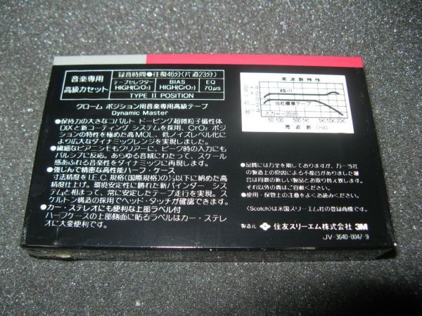 Аудиокассета Scotch XS-2 46 (JP) (1982 - 1986 г.)
